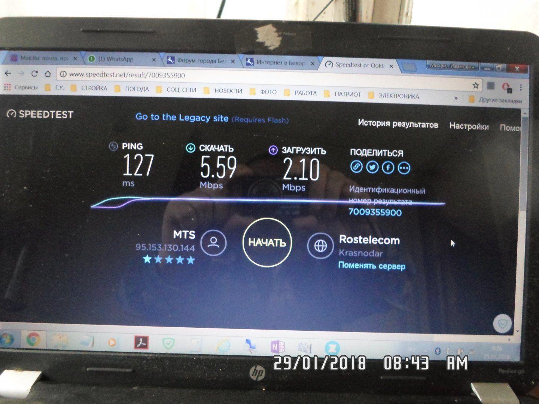 Скорость интернета Х,З, 007.JPG