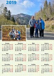 Календари (2).jpg