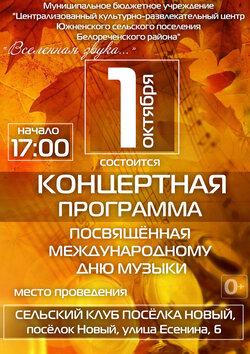 01 октября 2021 (Концертная программа).jpg