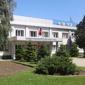 Городской суд. Белореченск, Краснодарский край
