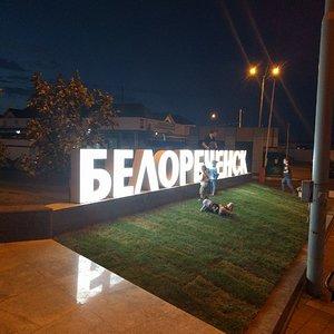 2017-08-18 Белореченск стела