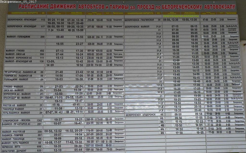 автобус лабинск тихорецк цена X-Bionic представлено